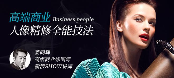 姜同辉—高端商业人像修图高级技法
