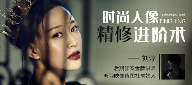 中国商业修图大师教你—时尚人像精修术