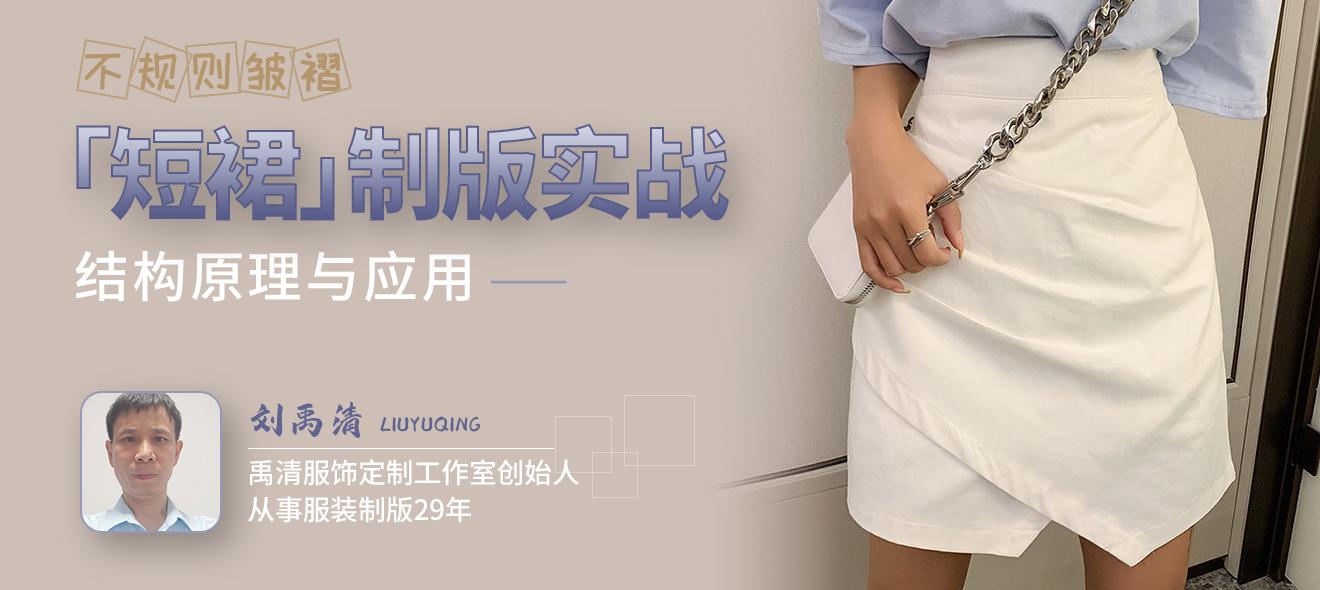 ET制版-不规则皱褶短裙制版原理