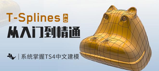 T-Splines for Rhino 从入门到精通 - 中文建模教学【案例实操】