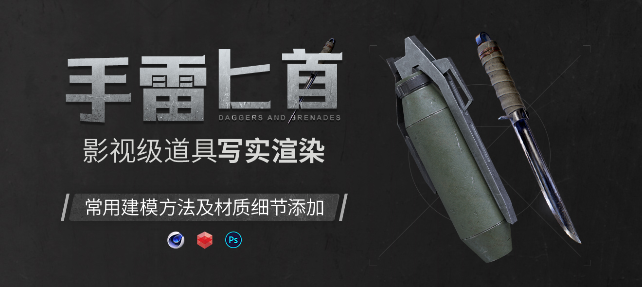 C4D影视级产品道具《手雷与匕首》模型资产与写实渲染全流程
