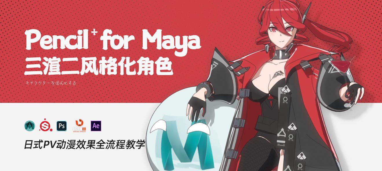 Pencil+4 for Maya 三渲二风格化角色全流程教学