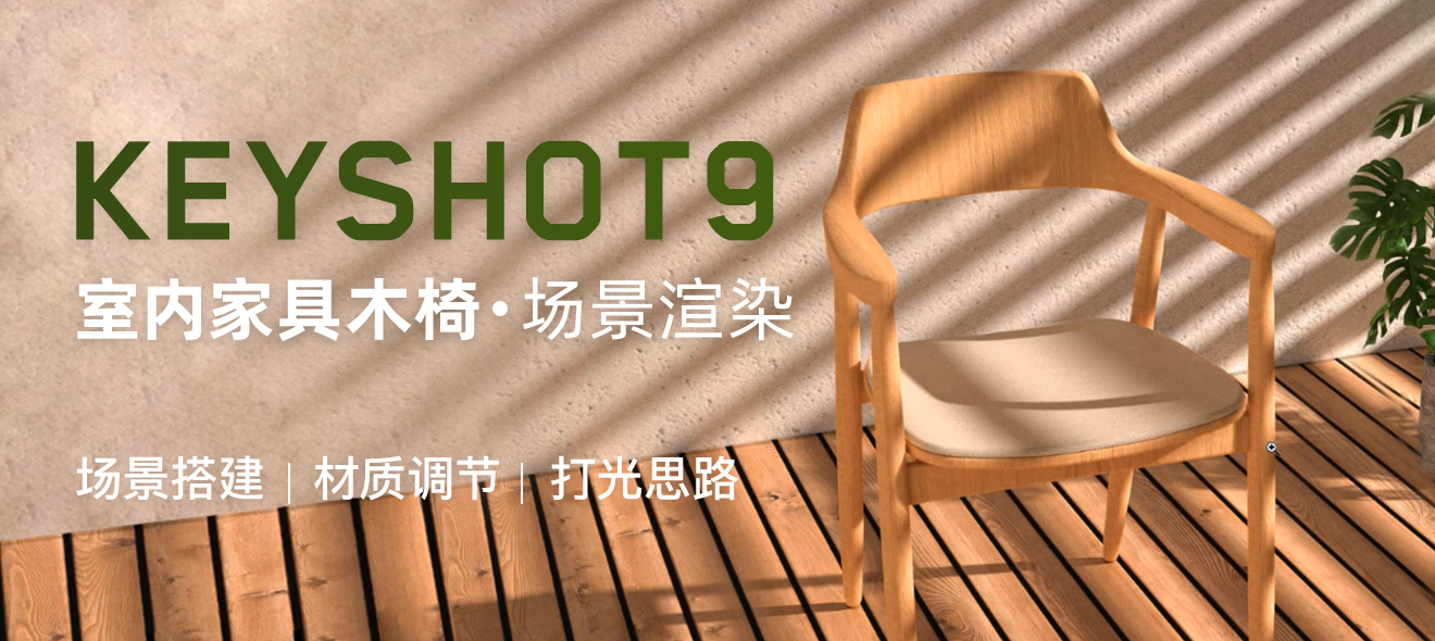 keyshot 室内写实家具之椅子场景渲染教学