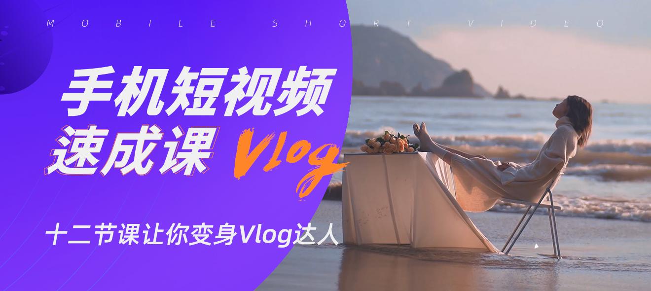 手机短视频速成【带你零基础变身Vlog达人】