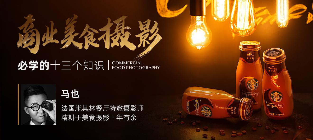 马也的高端商业美食摄影【大咖秘籍】