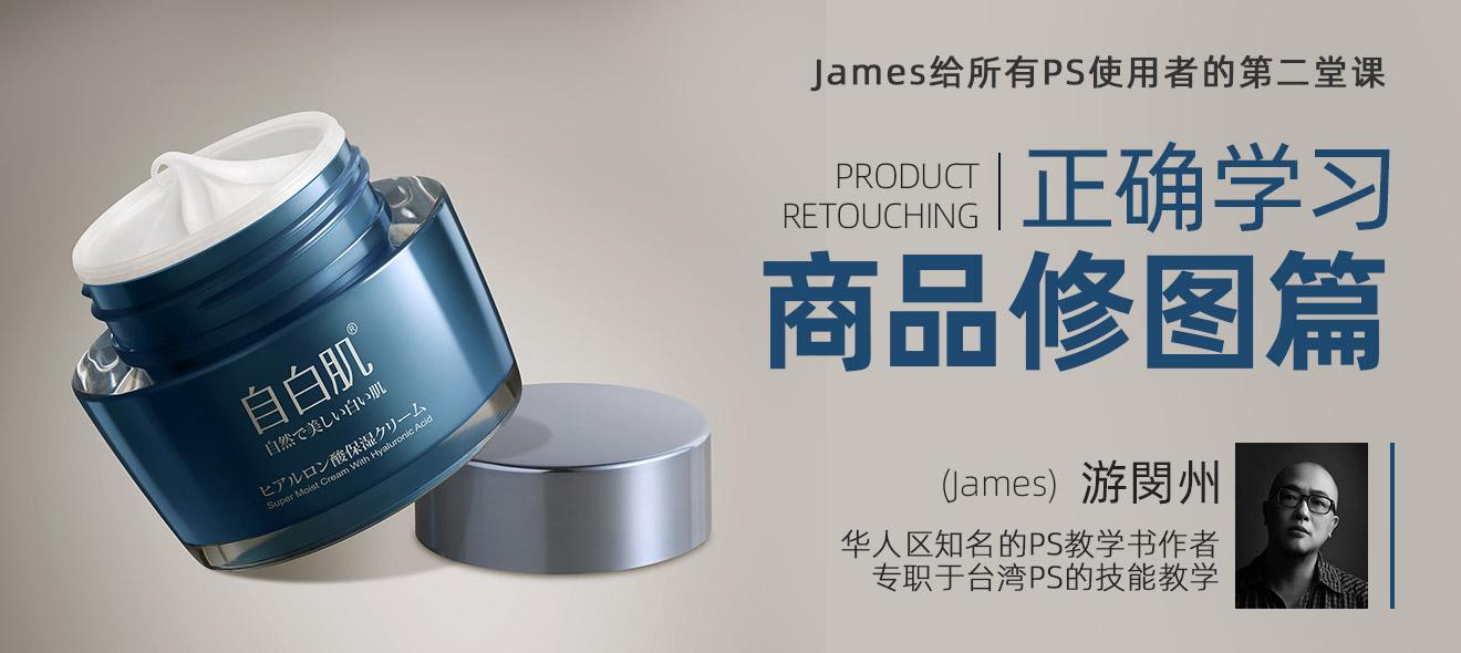 「商品修圖篇」 James給所有Photoshop使用者的第二堂課