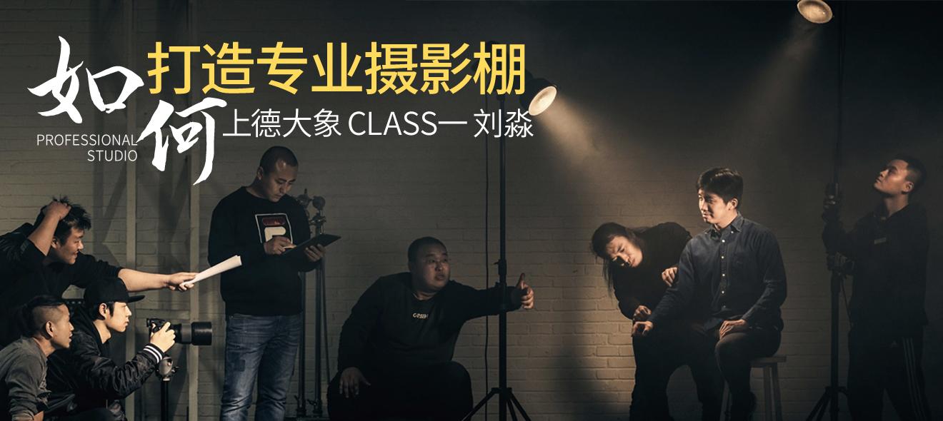《如何打造专业的摄影棚》-上德大象Class