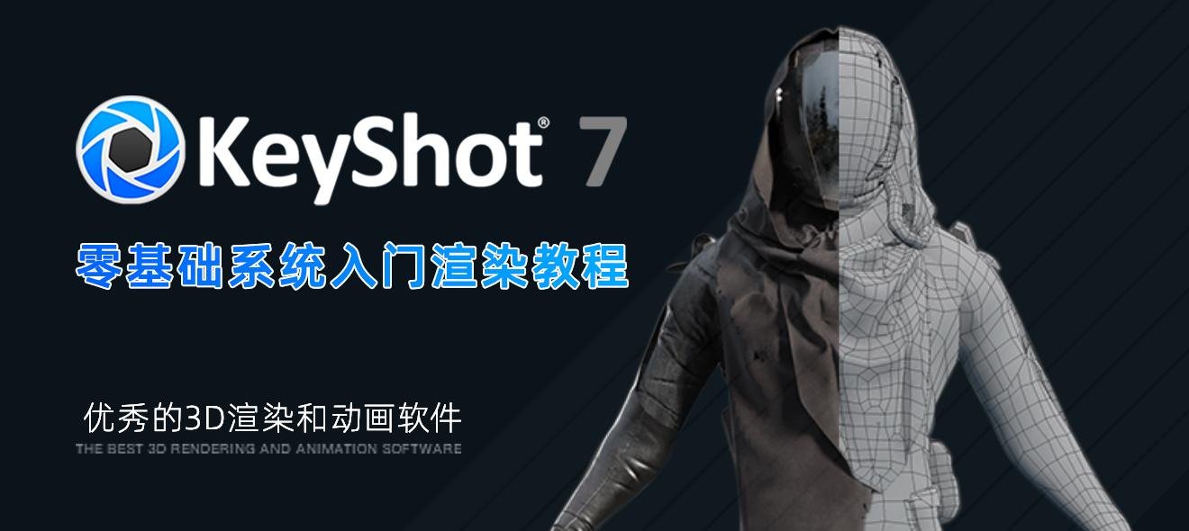 KeyShot7.0零基础系统入门渲染教程
