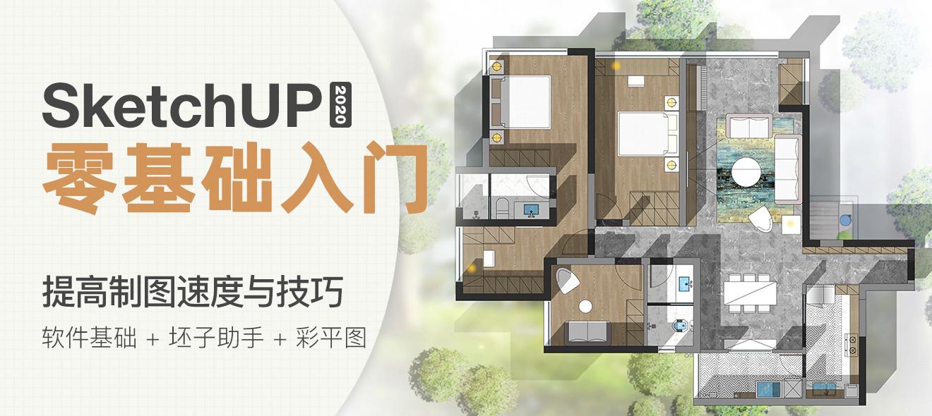 《Sketchup2020零基础入门教程》坯子助手快速建模
