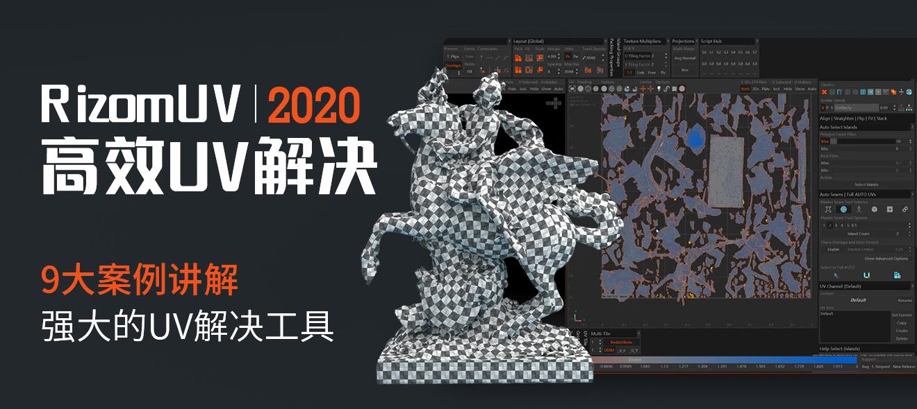RizomUV 2020高效UV解决方案教程【实用经验】