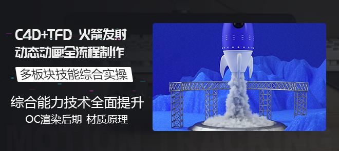 C4D+TFD 火箭发射动态动画全流程制作【烟雾动画】