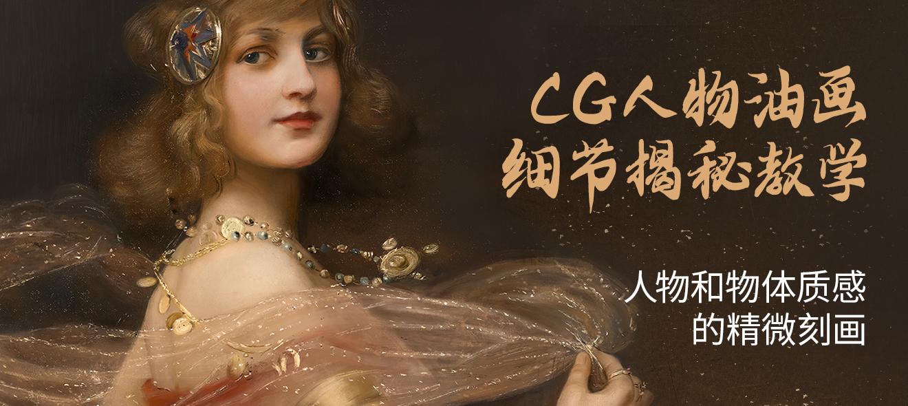 CG肖像油画-揭秘全流程【案例演示】