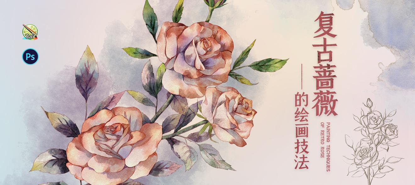 sai2-零基础快速上手《复古蔷薇》的绘画技法