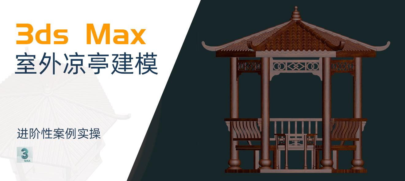 《 3ds Max室外凉亭精细建模》古建【案例实操】