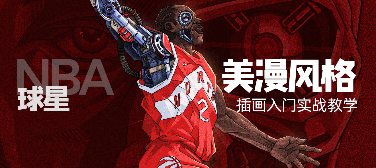 美漫风格《NBA球星》插画海报实战教学【人体结构】