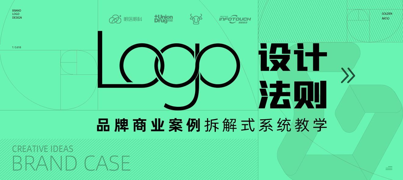 LOGO设计法则-品牌商业案例拆解式系统教学