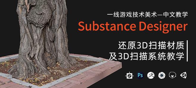 Substance Designer还原3D扫描材质&3D扫描全流程中文教学