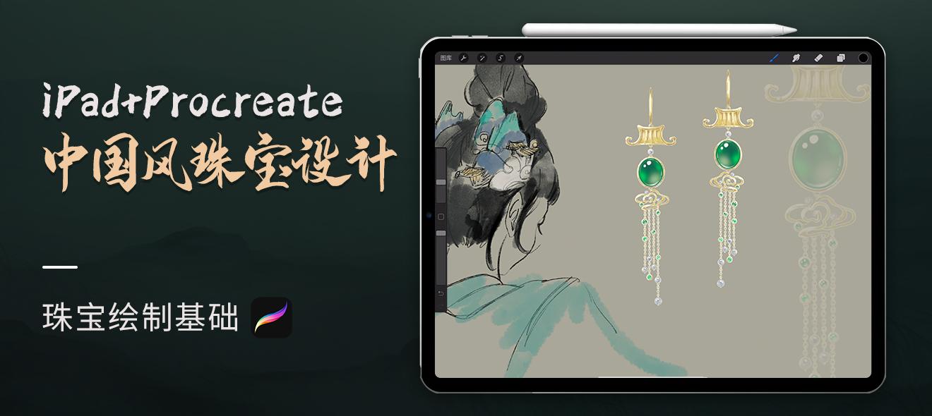 Procreate——中国风珠宝设计思路与绘制