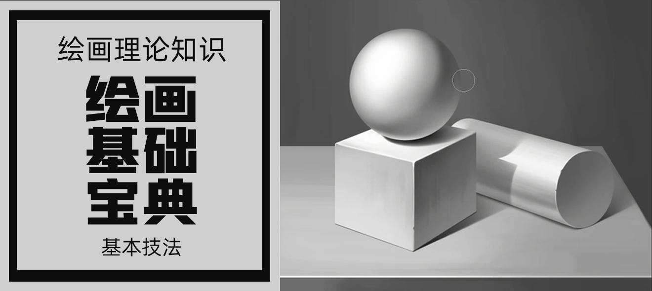 素描造型规律《绘画基础宝典》-CG艺术入门必学