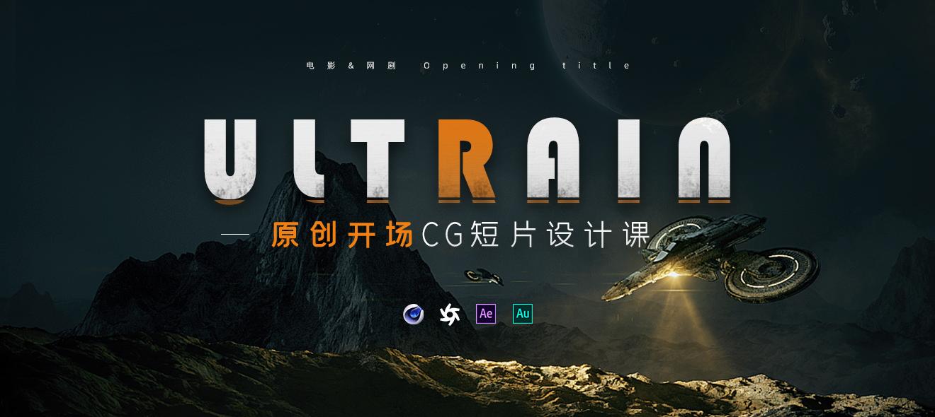 C4D+AE  电影CG开场概念短片《Ultrain-超脑》Opening title短片创作课