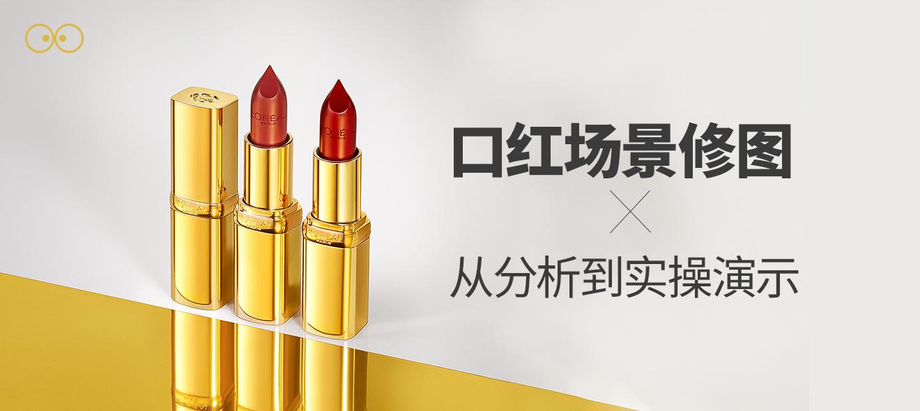 Photoshop—美妆口红场景修图案例