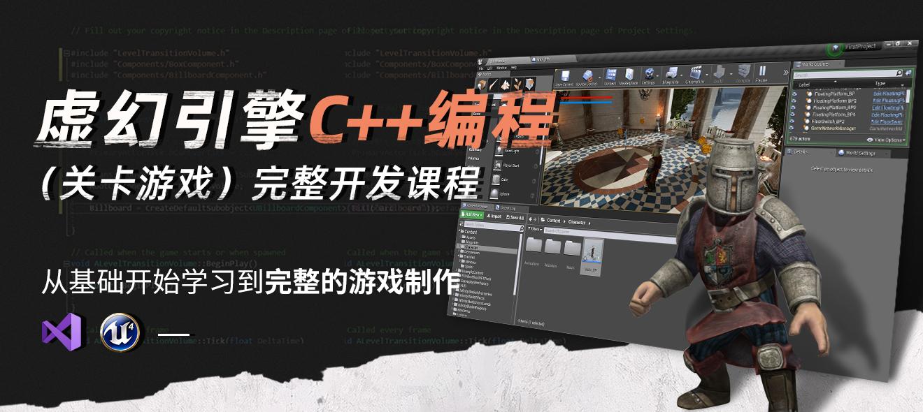 虚幻引擎C++编程关卡游戏独立开发【偏程序向】-技术美术入门