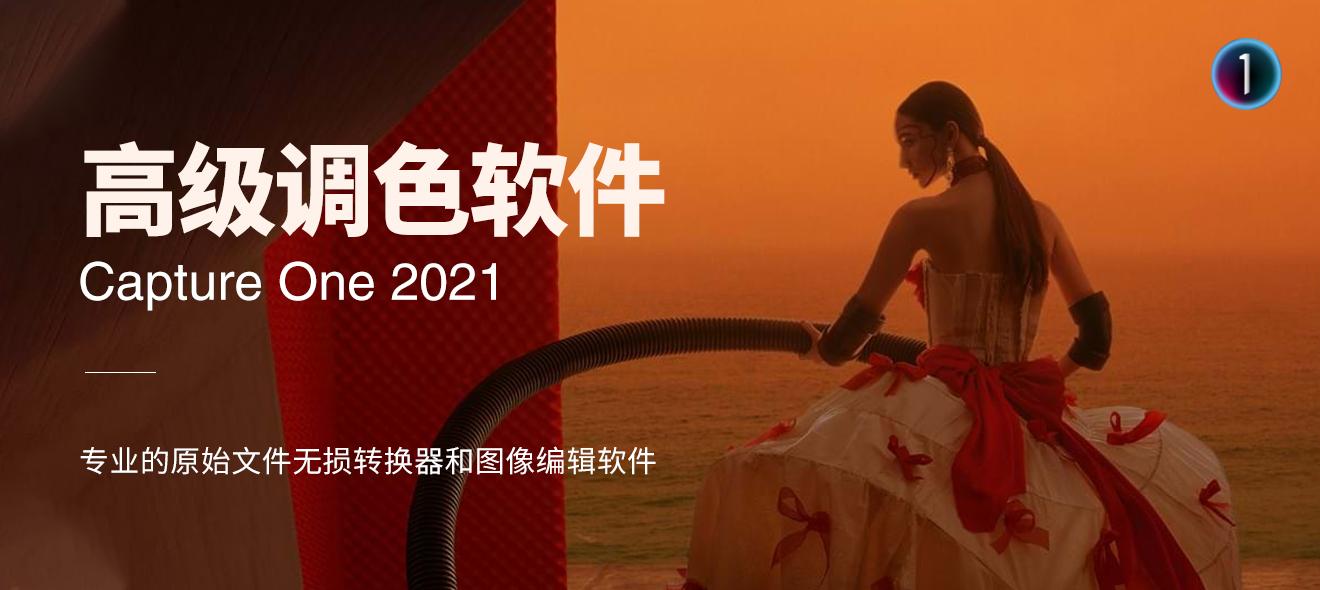 Capture One 2021 高级调色软件实战教程