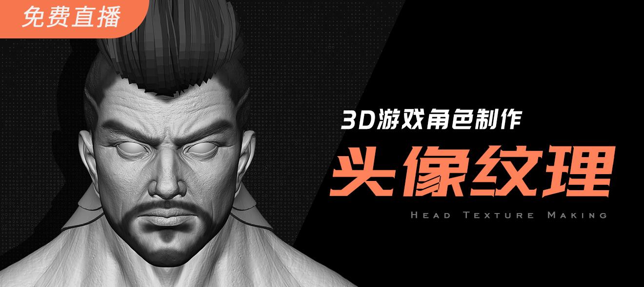 【免费分享】3D游戏角色制作-头像纹理制作