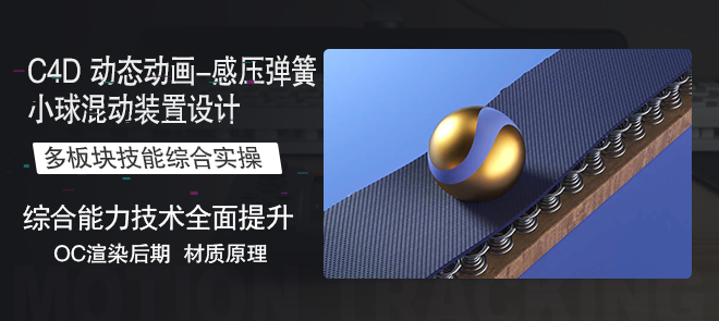C4D动态动画-感压弹簧小球混动装置设计【动态设计】