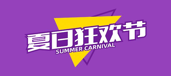 夏日狂欢节字体设计【案例实操】