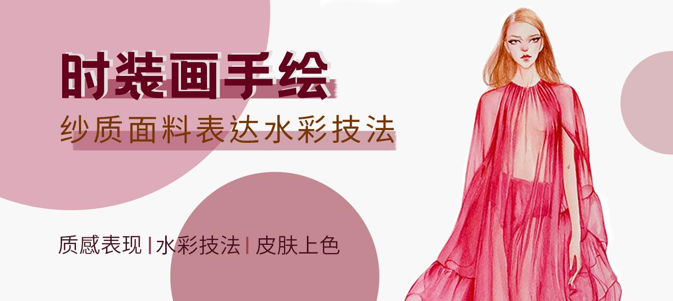时装画的纱质水彩技法【皮肤上色】【布料质感】