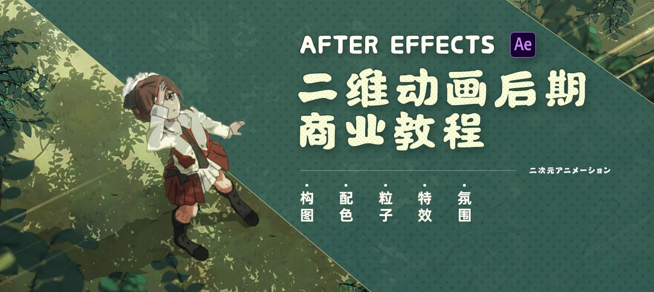 After Effects-二维动画后期商业教程