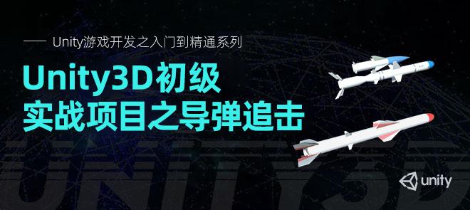 Unity游戏开发之入门到精通系列(8): Unity3D初级实战项目之导弹追击