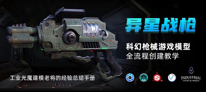 次世代游戏模型《异星战枪》创建全流程教学
