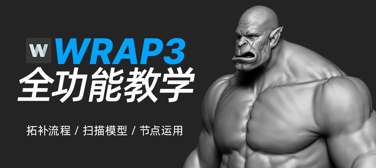 Wrap3——零基础教学【案例实战】
