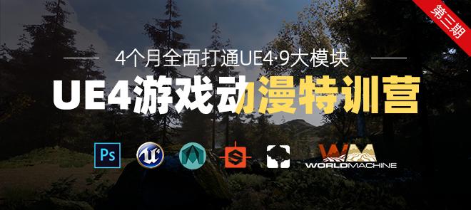 【已结课】【已招满】TA入门-UE4游戏动漫制作系统特训营【第三期】【实名认证】