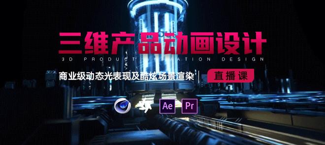 C4D 产品动画-商业级动态光表现及酷炫场景渲染【直播课程】