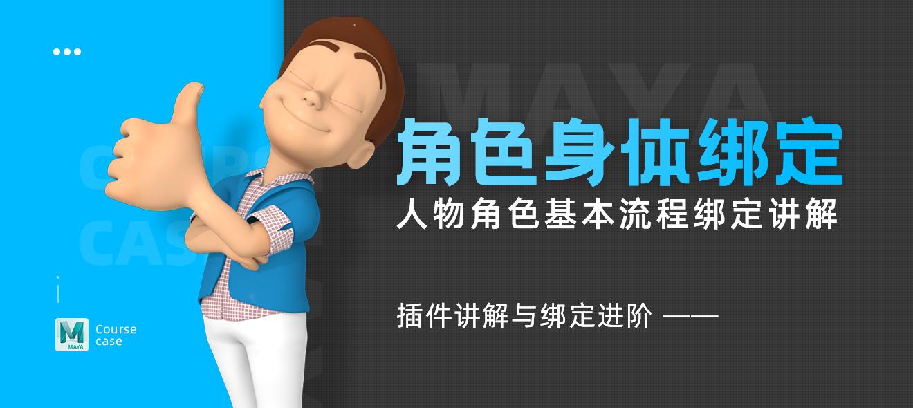 Maya-角色身体全流程绑定教学【插件工具制作】