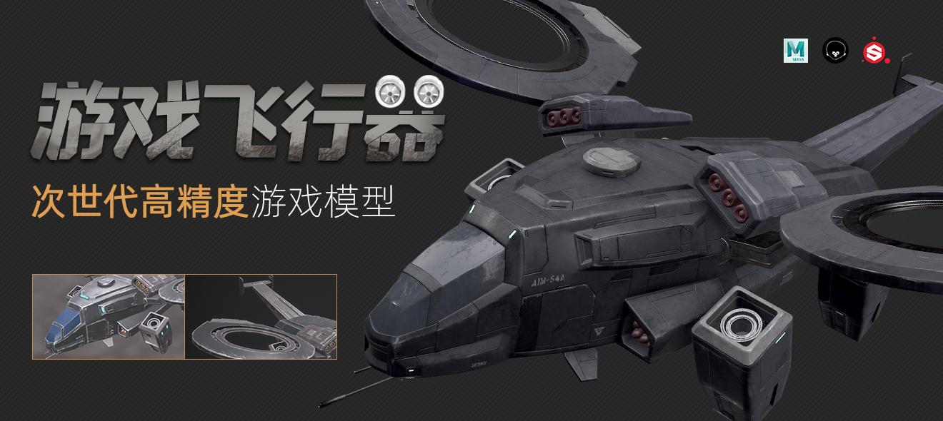 次世代模型《游戏飞行器》流程制作