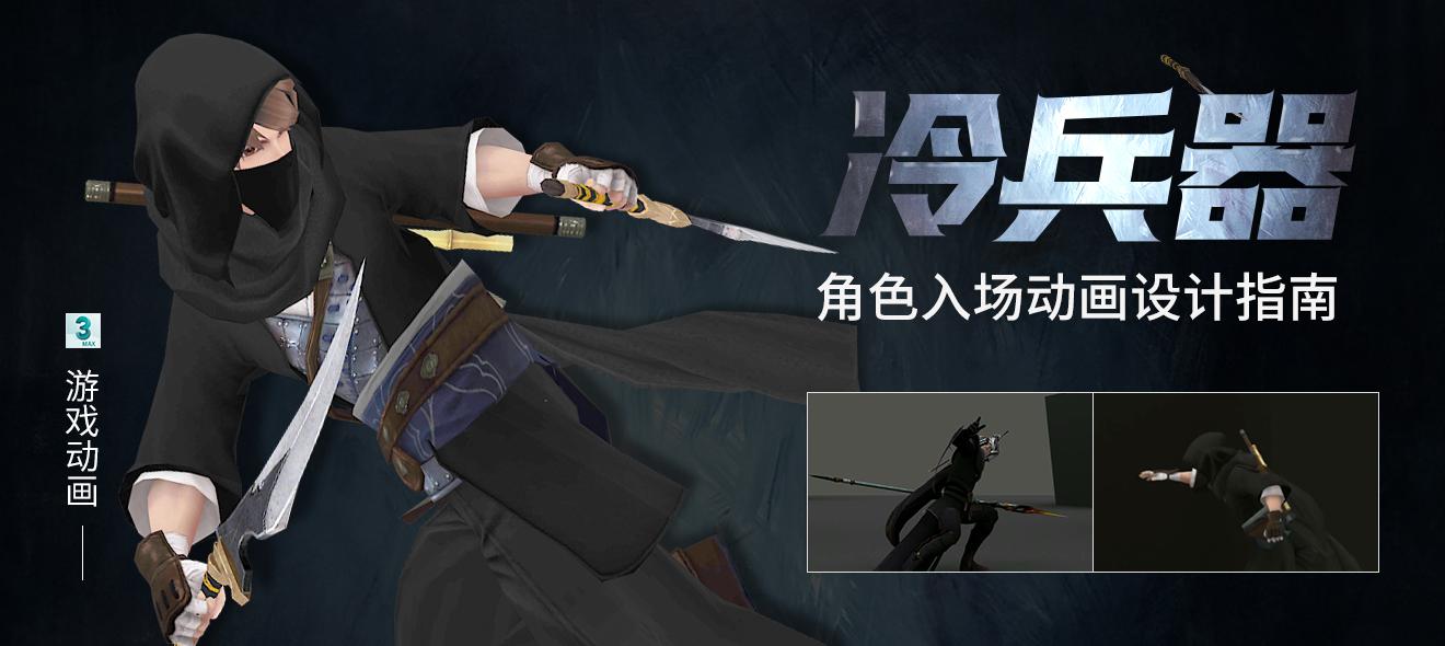 游戏动画《冷兵器》角色入场动画设计指南【三案例】