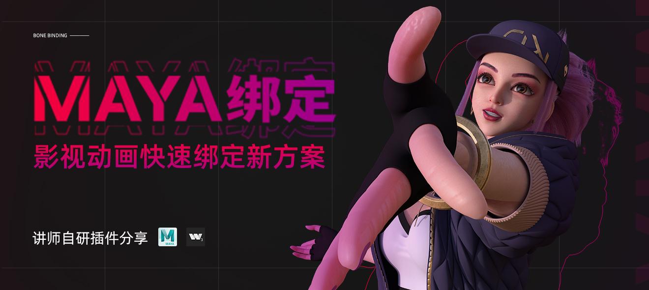 Maya绑定-影视动画快速绑定新方案【自研插件】
