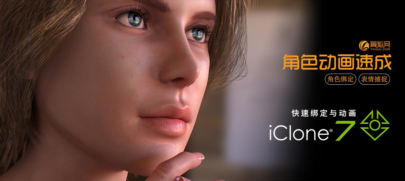 iClone-角色动画速成