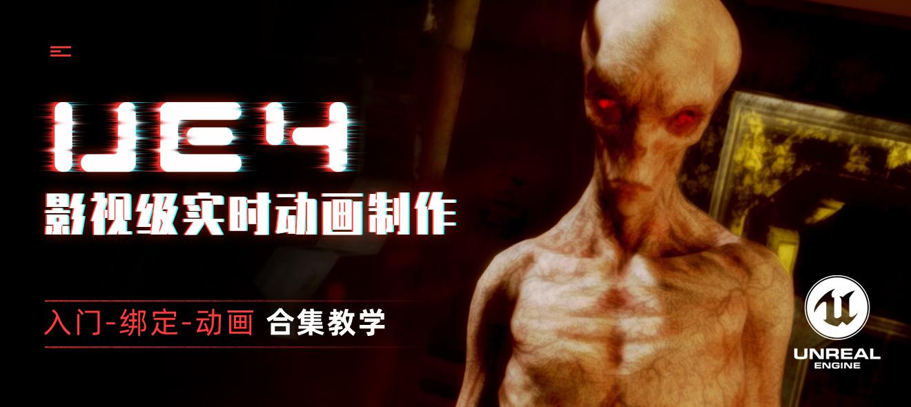 UE4新手教程-影视级实时动画制作教学【5合1教程】