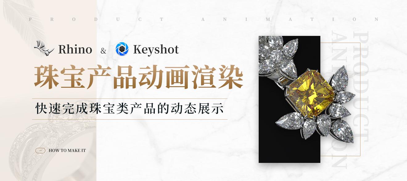 Rhino7.0 + keyshot10.0 珠宝产品动画渲染【多案例制作】