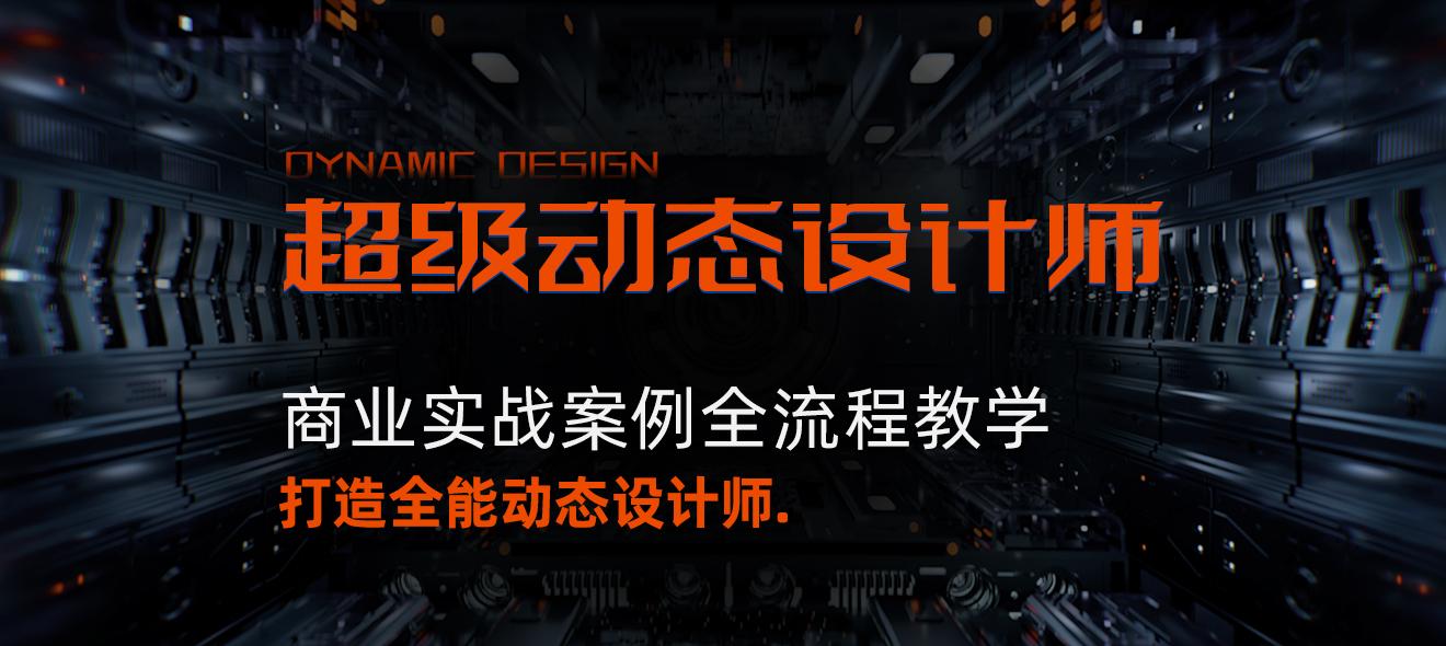 C4D 《超级动态设计师》系统教学
