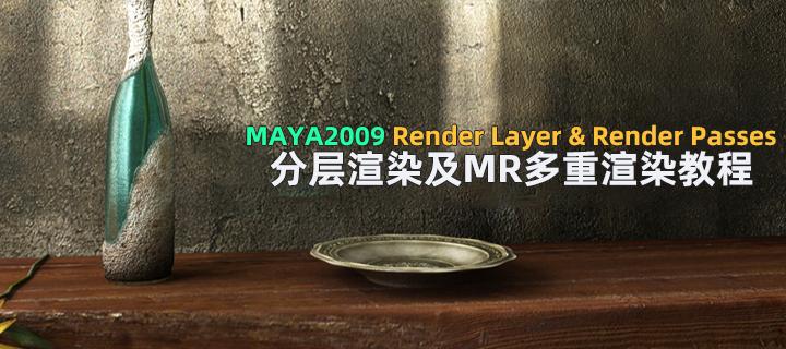 Maya2009分层渲染教程