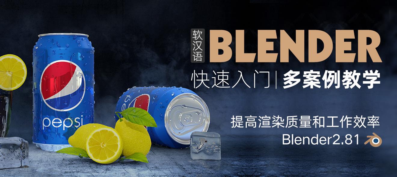 超强三维软件-Blender快速入门教程【系统教学】