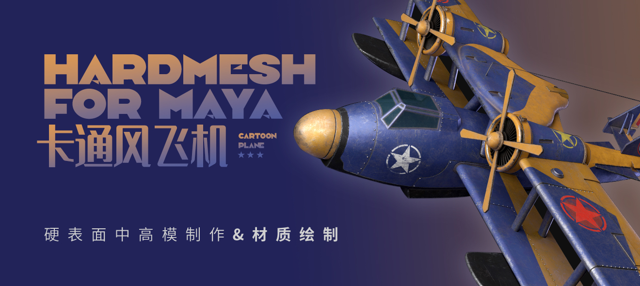HardMesh for Maya-卡通风飞机案例教学
