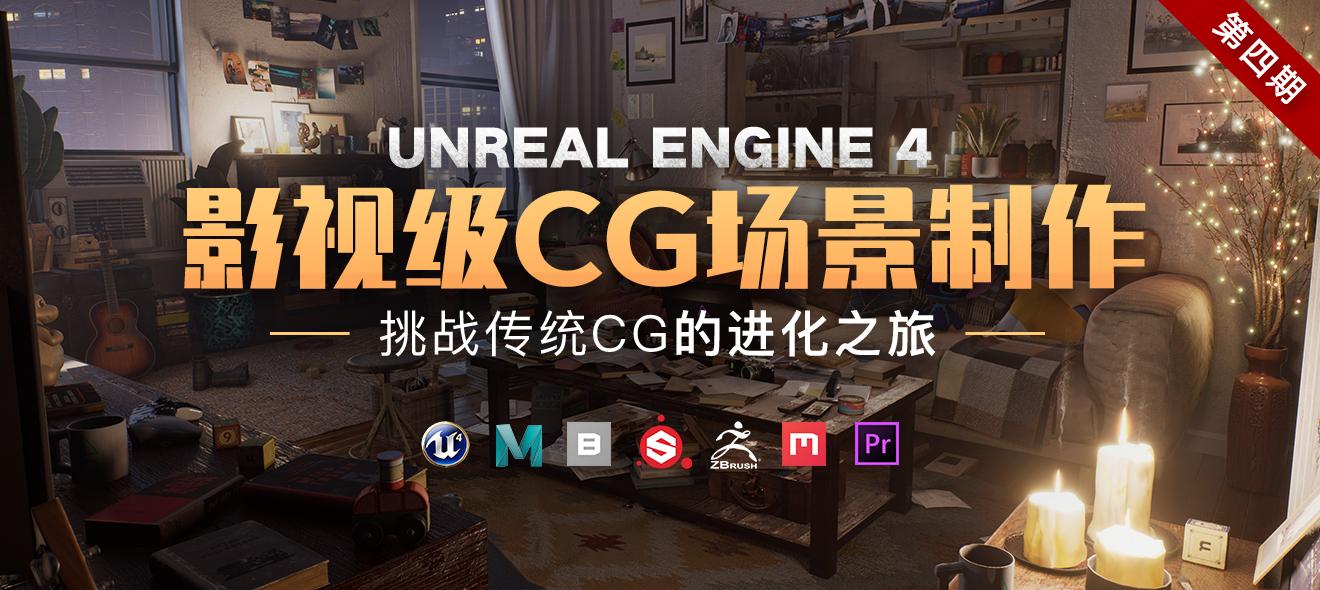 【第四期预售】UE4-影视级CG场景制作特训营【录播|直播】