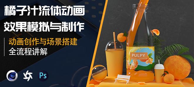 C4D+Realflow 橘子汁流体动画效果模拟与制作